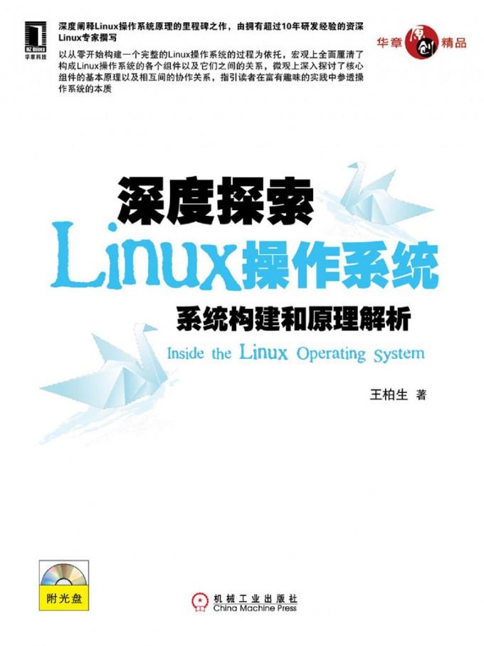 深度探索Linux操作系统 - 王柏生(epub+azw3+mobi)