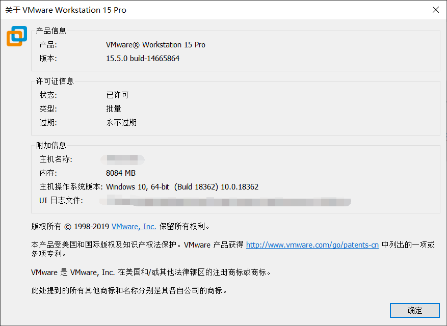 虚拟机VMware Workstation Pro 15.5.0 及永久激活密钥