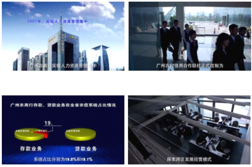 """""""宣传片总结"""" 广州农村商业银行企业宣传片策划文案学习 新闻中心 2"""