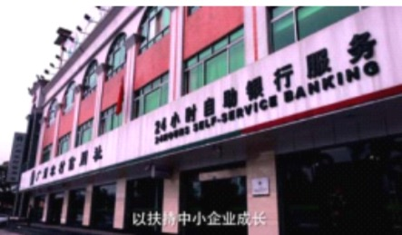广州农村商业银行企业宣传片策划文案学习