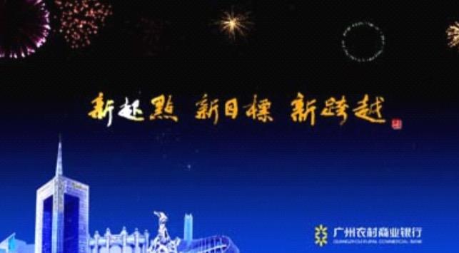"""""""一个承前启后的日子"""" 广州农村商业银行企业宣传片策划文案学习 新闻中心 4"""