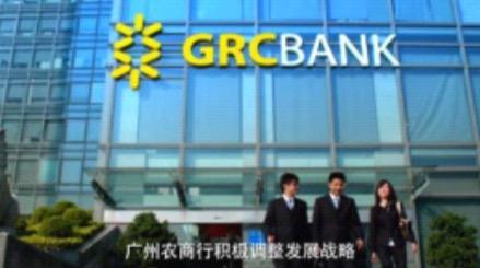 """""""发展战略"""" 广州农村商业银行企业宣传片策划文案学习 新闻中心 3"""