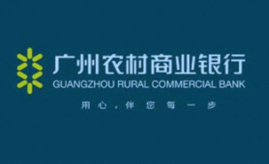 广州农村商业银行宣传片 广州农村商业银行企业宣传片策划文案学习 新闻中心 5
