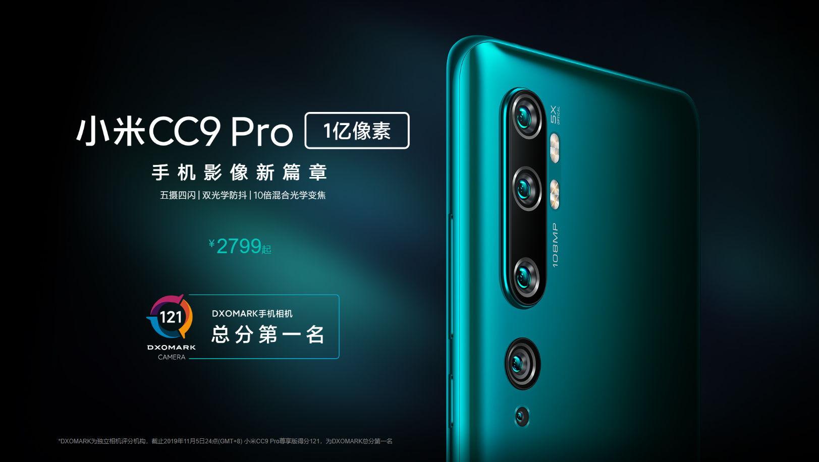DxOMark公布小米CC9 Pro尊享版拍照评分:121与华为Mate30 Pro并列第一