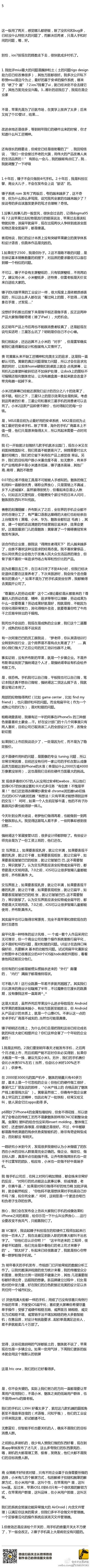 网友发博文汇总罗永浩当年吹过的牛-玩懂手机网 - 玩懂手机第一手的手机资讯网(www.wdshouji.com)