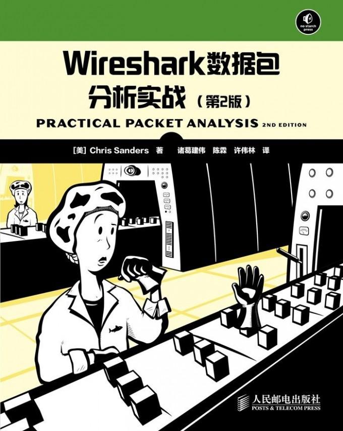 Wireshark数据包分析实战:第2版 -  [美]Chris Sanders  (epub+azw3+mobi)