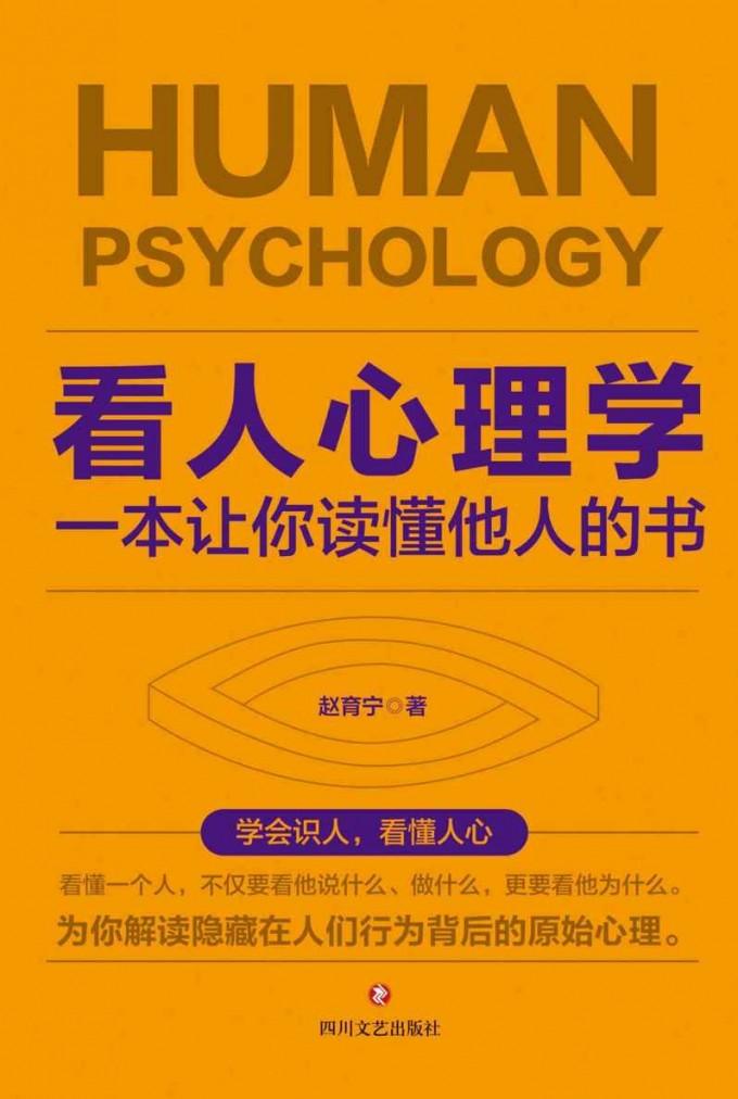 看人心理学:一本让你读懂他人的书 - 赵育宁(epub+azw3+mobi)