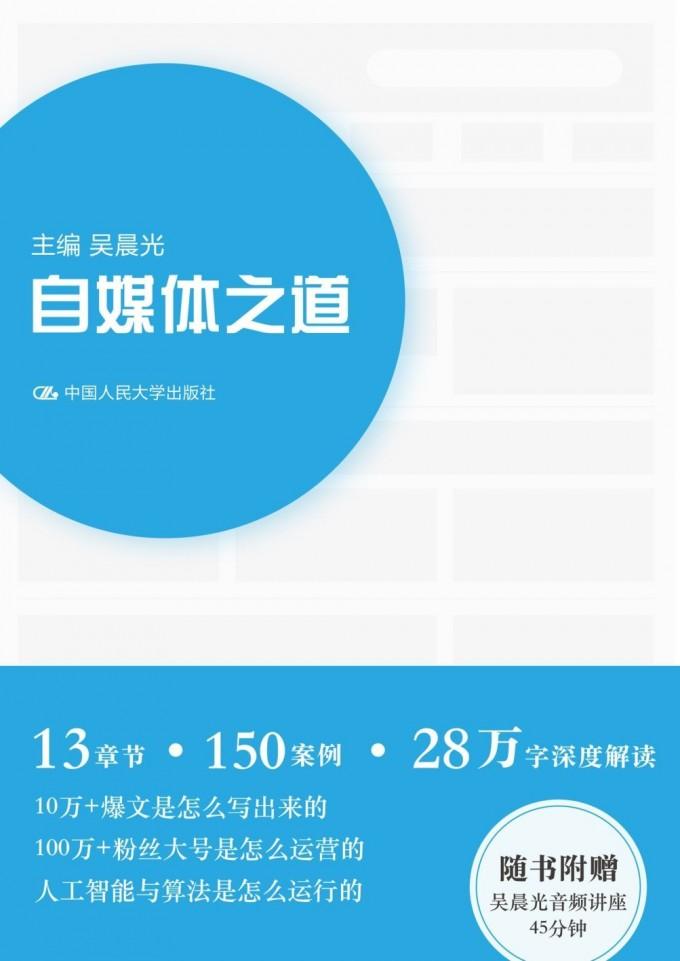 自媒体之道-吴晨光(epub+azw3+mobi)