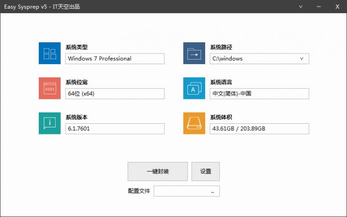 Easy Sysprep系统封装工具