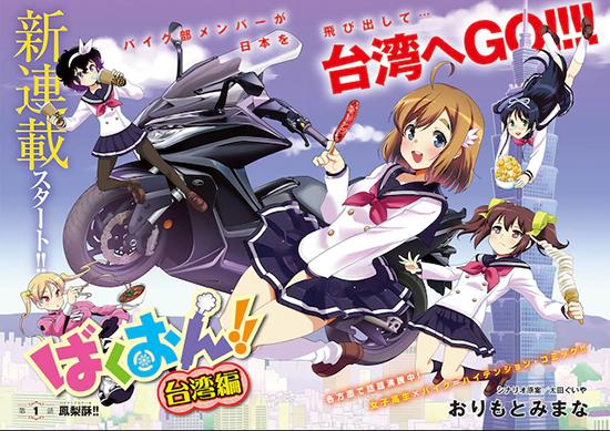 摩托车与少女!漫画《爆音少女!!》推出海外番外篇