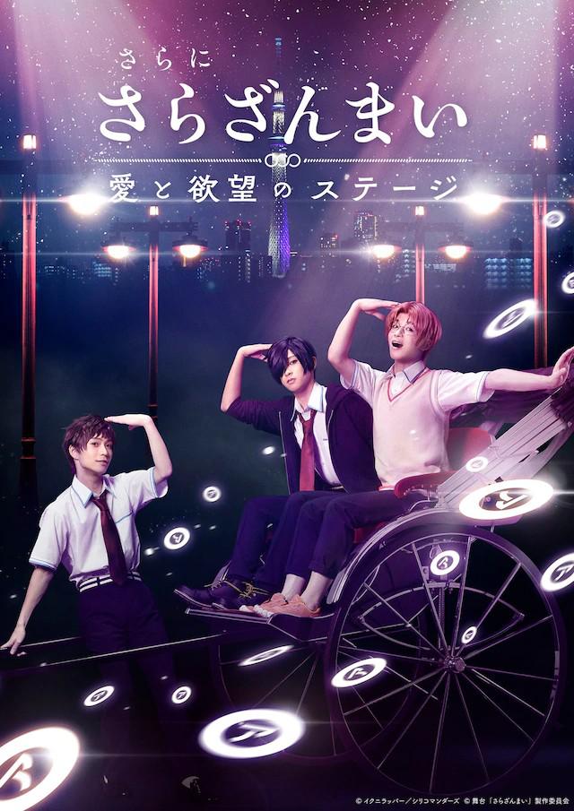 爱与欲望,《皿三昧》舞台剧视觉图公开