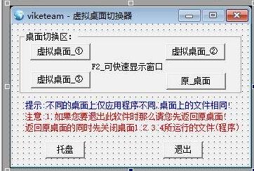 易語言寫的虛拟桌面切換器