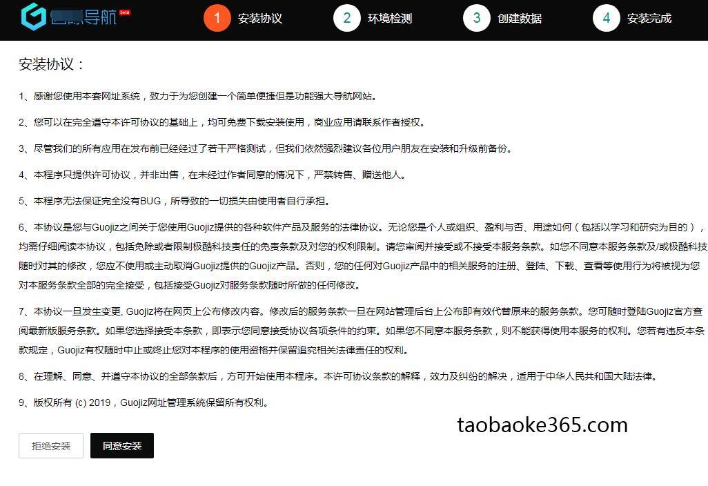 Guojiz国际网址导航系统 2.3.5 - 一个主页整个世界