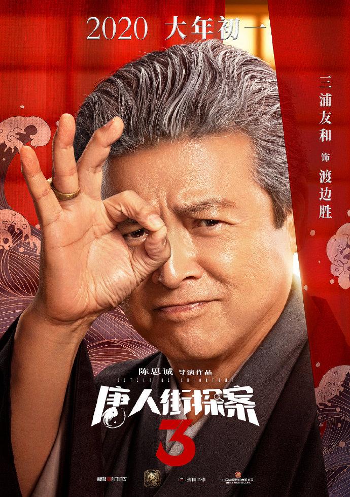 《唐人街探案3》公布9位中日影星海报:2020年大年初一上映-玩懂手机网 - 玩懂手机第一手的手机资讯网(www.wdshouji.com)