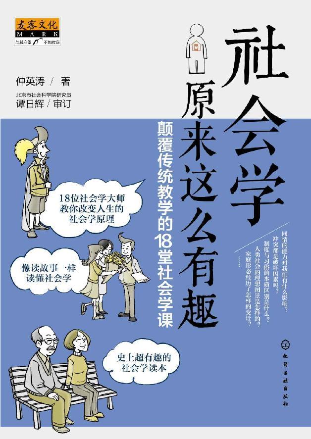 社会学原来这么有趣:颠覆传统教学的18堂社会学课-仲英涛(epub+azw3+mobi)