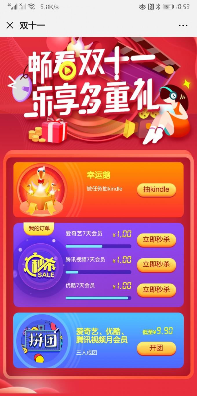 Screenshot 20191111 105339 com.tencent.mm