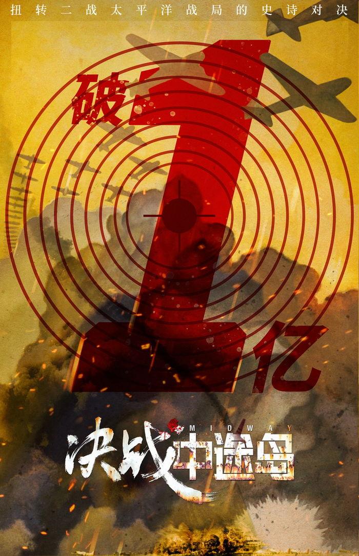 《决战中途岛》国内票房破亿 官方发新宣传海报庆祝