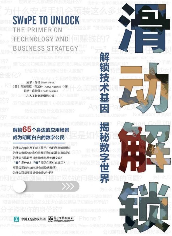 滑动解锁:解密技术基因,揭秘数字世界(epub+azw3+mobi)