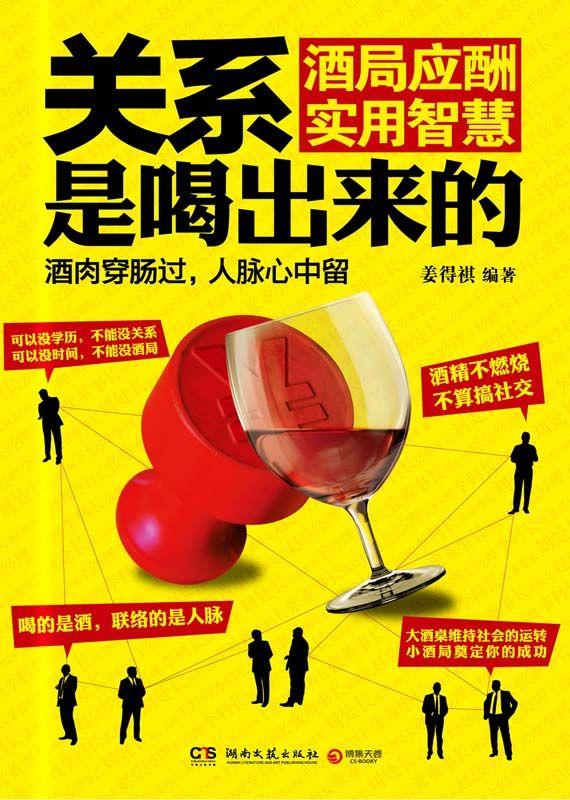 关系是喝出来的:酒局应酬实用智慧(epub+azw3+mobi)