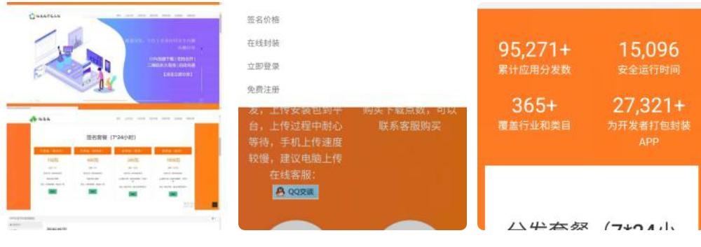 新版APP分发平台搭建源码分享