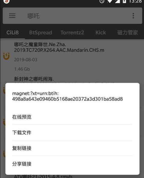 鲨鱼磁力播 v1.2.0_破解_会员_高级_最终版