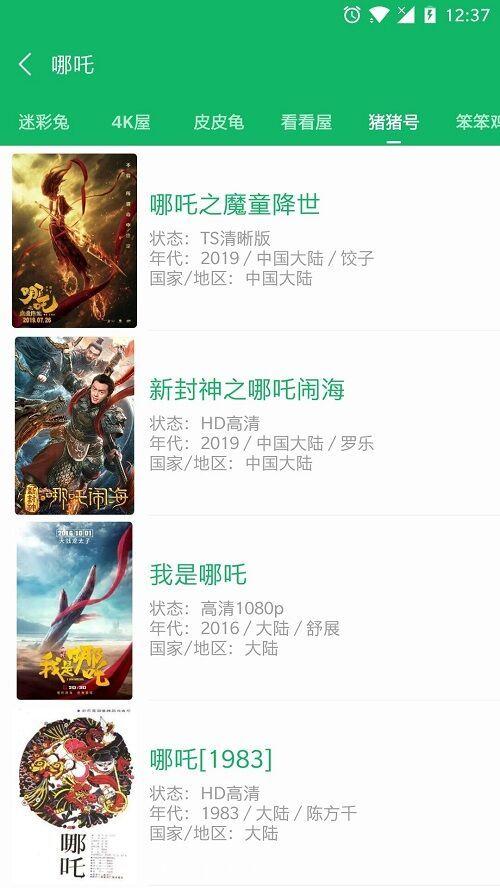 香瓜影视 v1.5.0_破解_永久_会员版 超多VIP电影