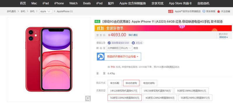 iPhone 11中国移动5G合约版正式上架:售价4527元起