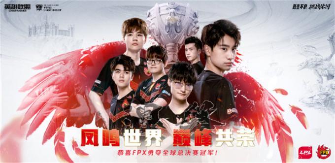 鳳(feng)凰涅??()!《英雄(xiong)聯盟》S9全球(qiu)總決賽FPX3:0橫(heng)掃G2奪冠