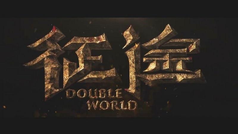 《征途》真人电影发布新预告片:2020年元旦上映