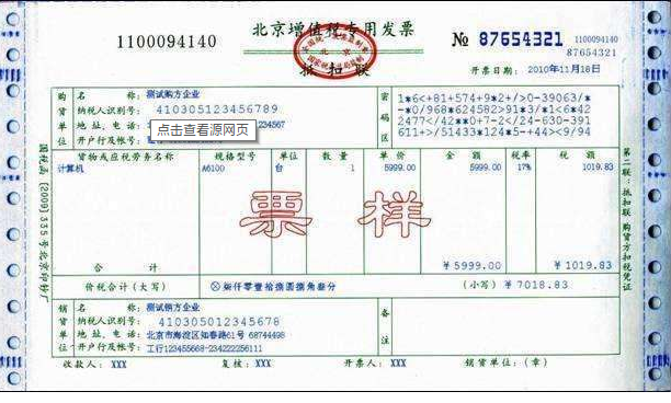 收到的增值税发票时未填入购买方的联系电话地址及开户行和账号的发票可以使用吗?