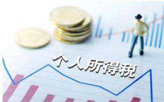 股东或法人如何采集申报个人所得税?