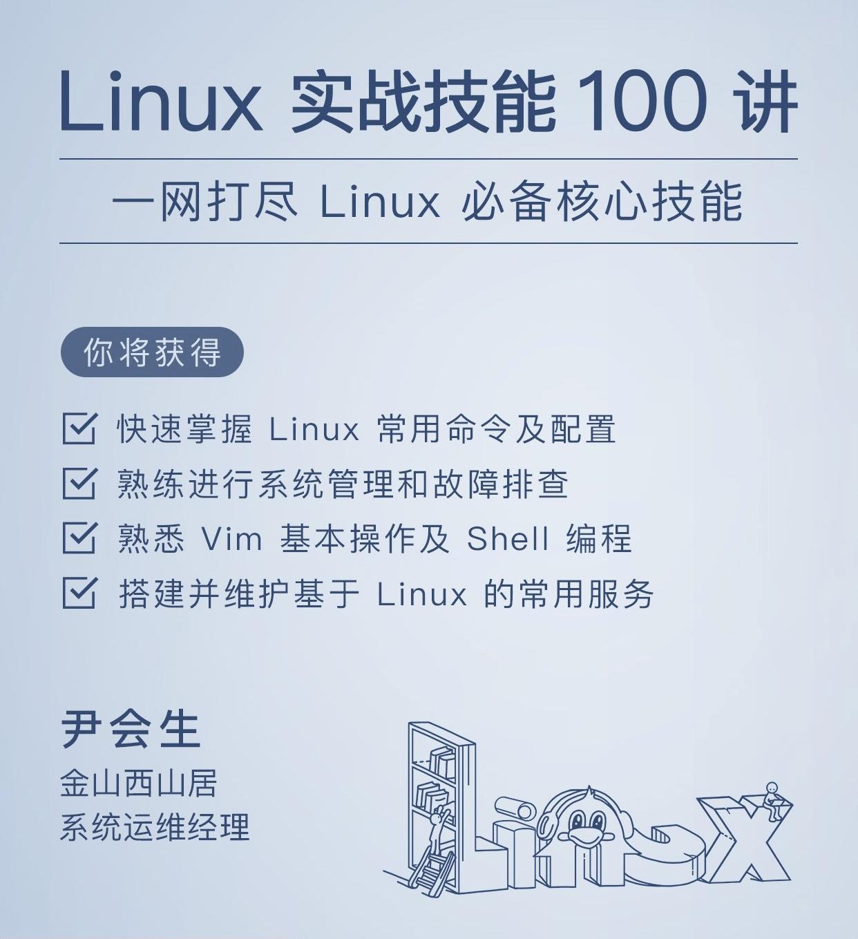 Linux实战技能100讲 一网打尽Linux必备核心技能