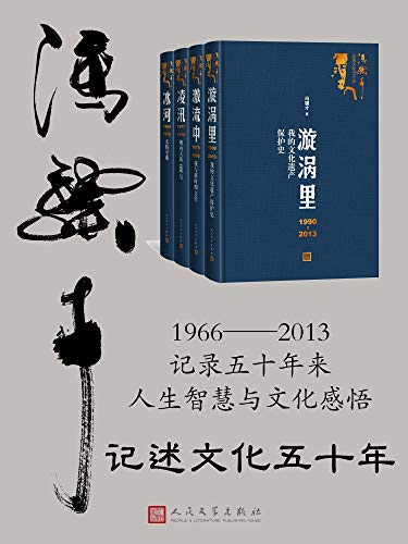 冯骥才记述文化五十年:全四册【冯骥才】epub+mobi+azw3_电子书下载