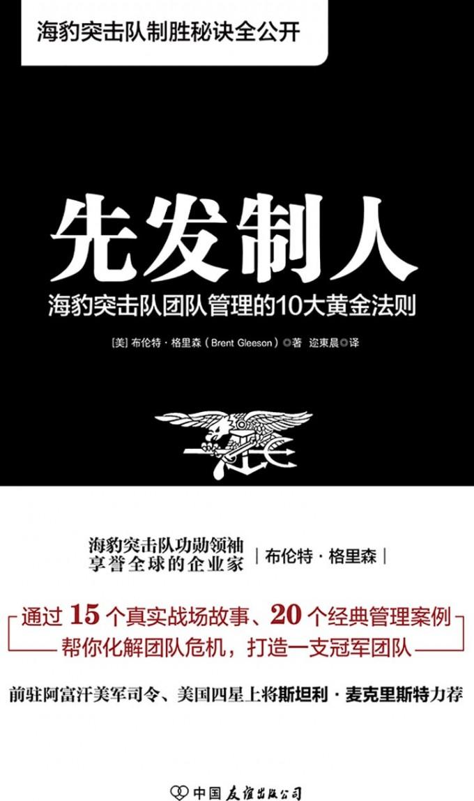 先发制人:海豹突击队团队管理的10大黄金法则(epub+azw3+mobi)