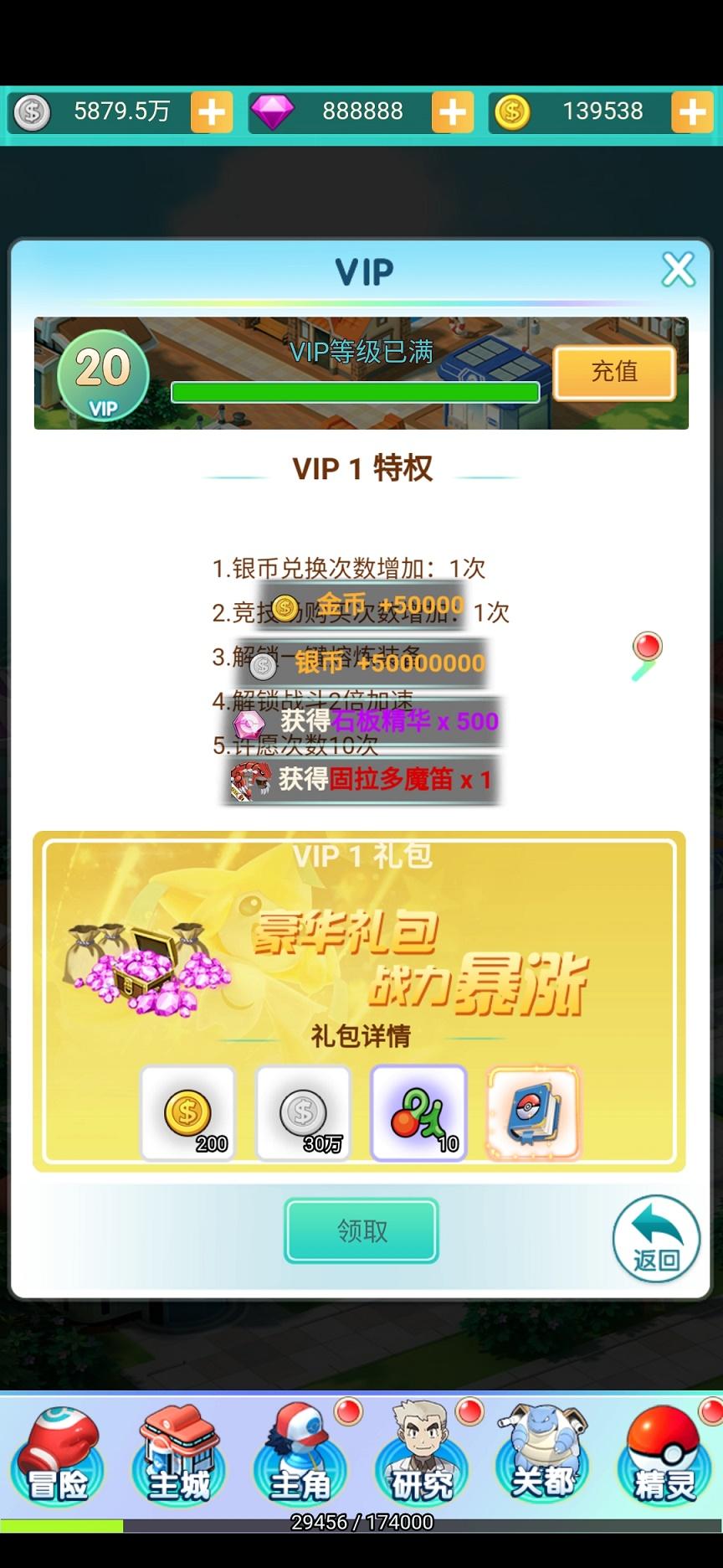 【安卓游戏】精灵王国v1.3.3/直装破解版/无限银币/大量钻石/无限加速