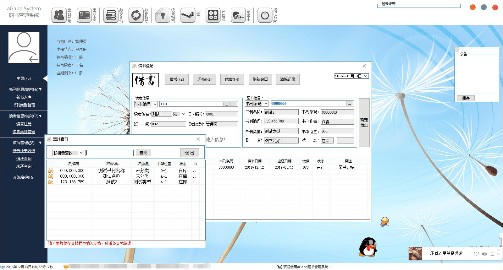 易语言图书管理系统源码