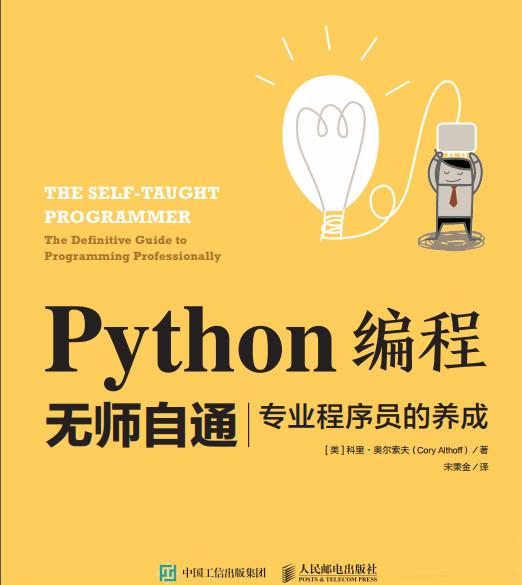 一本不错的python编程自学PDF