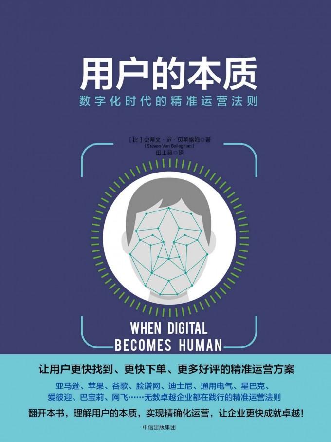 用户的本质:数字化时代的精准运营法则(epub+azw3+mobi)