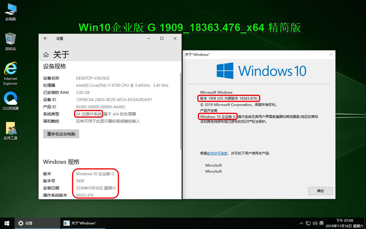 win101909H2,Win10精简版,Windows10精简版,Windows10企业版精简版,win10企业版G版,win10企业版纯净版,Win10纯净优化版,Win10纯净版