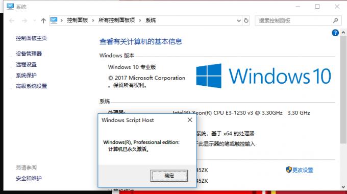 windows7、windows10激活工具(两款)