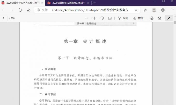 2020年初级会计职称考试官方教材pdf高清_下载