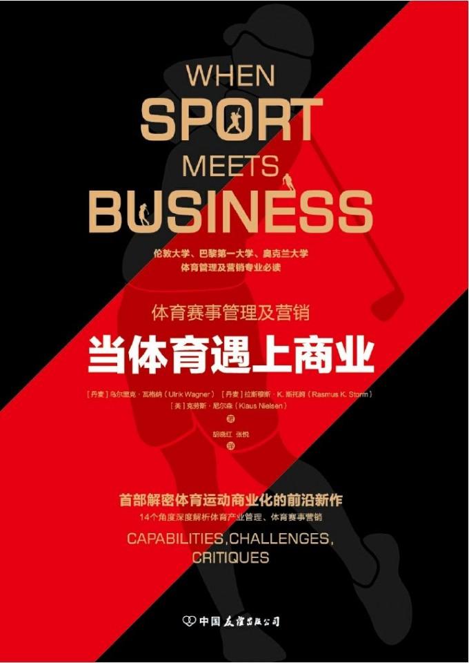当体育遇上商业:首部解密体育运动商业化的前沿新作(epub+azw3+mobi)