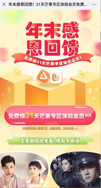 华为视频年末感恩回馈领取31天芒果TV会员