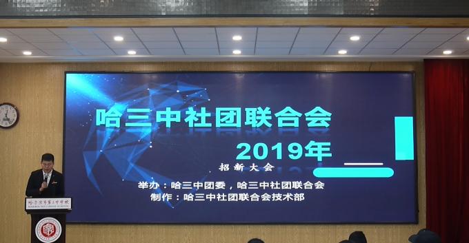 哈三中社团联合会2019招新宣讲 2019.11.22