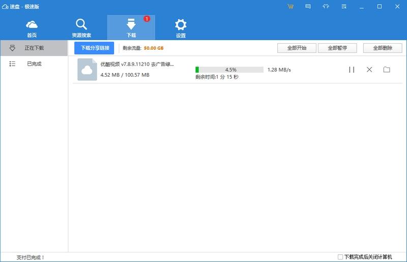 速盘极速版 SpeedPanX v1.9.74.187 最新版