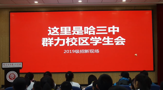 哈三中学生会2019招新宣讲 2019.11.21