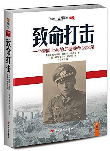 致命打击:一个德国士兵的苏德战争回忆录【戈特洛布·H·比德曼 / 德里克·S·赞布罗】pdf_电子书_下载