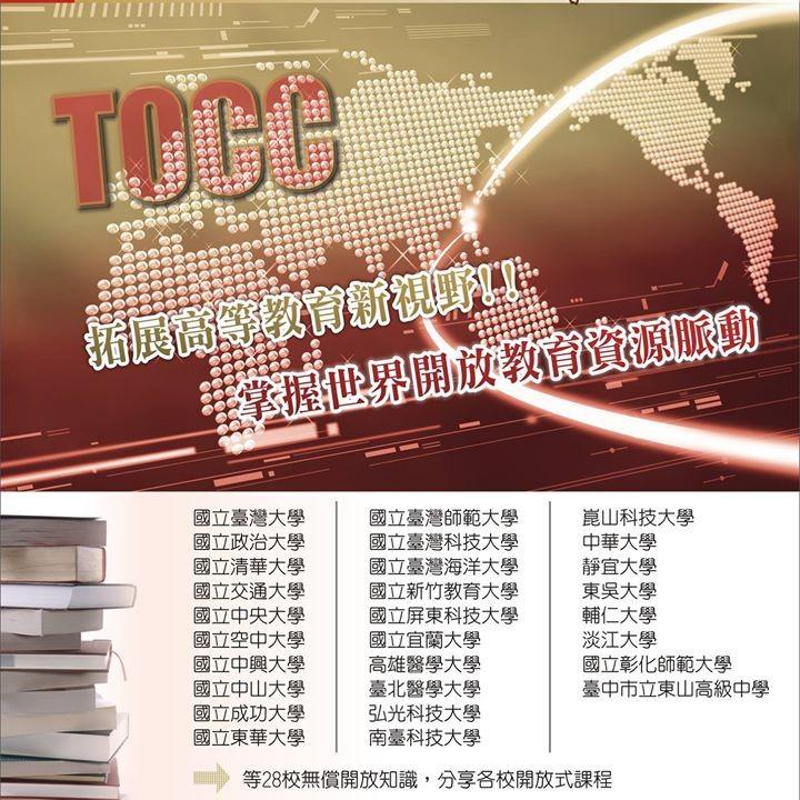 tocc开放课程