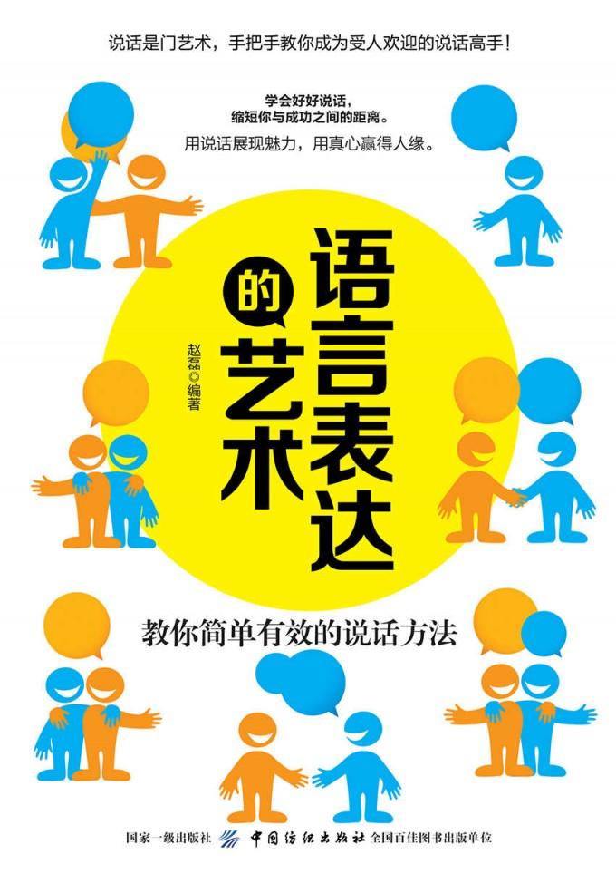 语言表达的艺术:教你简单有效的说话方法(epub+azw3+mobi)