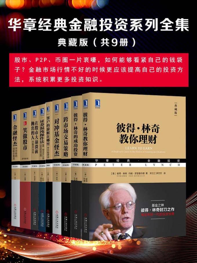 华章经典金融投资系列典藏版(共9册)(epub+azw3+mobi)